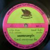 THAI #42 KILLER LUK THUNG FUNKY BANGER SOUND OF SIAM 45 THAILAND HEAR