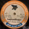 THAI #46 KILLER PSYCH FUNK LUK THUNG FLOORFILLER 45 THAILAND 45 LISTEN