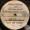 THAI #49 TROPICAL FUNK GROOVER RARE ASIAN 45 THAILAND 45 HEAR