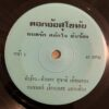 THAI #71 HEAVY SYNTH FUNK LUK THUNG FLOORFILLER THAILAND 45 HEAR