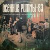 OSENNIE RITMY 83 RUSSIAN DEEP JAZZ FUNK SYNTH SAMPLES HEAR