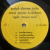 THAI #10 ASIAN DISCO BOOGIE FUNK BREAKS SAMPLES SOUND OF SIAM THAILAND HEAR