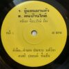 THAI #26 HEAVY PSYCH FUNK SYNTH EXOTIC DANCER DOUBLESIDER 45 THAILAND 45 HEAR