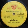 THAI #39 DARK PSYCH FUNK DOUBLESIDER ASIAN 45 THAILAND 45 HEAR
