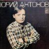 ANTONOV 45 RUSSIAN SYNTH PROG ROCK BREAKS ILL HIP HOP SAMPLES 45 HEAR