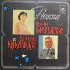 BREGVADZE 45 SOVIET DRAMA SOUL STRING LOOPS SAMPLES 45 HEAR LISTEN