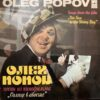 POPOV RUSSIAN CRAZY SYNTH DISCO FUNK KIDS OST BANGER SAMPLES HEAR LISTEN
