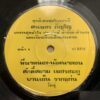 THAI #14 CRAZY PSYCH FUNK DOPE SAMPLES LIGHT IN THE ATTIC 45 THAILAND HEAR