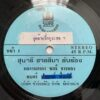 THAI #41 SICK PSYCH DISCO FUNK BOOGIE FUZZ MONSTER 45 THAILAND 45 HEAR