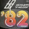 TV MELODY 82 BULGARIAN SYNTH PROG DISCO FUNK SAMPLES HEAR LISTEN